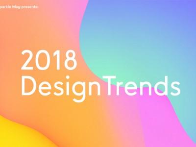 》2018年品牌设计的趋势(上)BYD&A渡岸创意设计