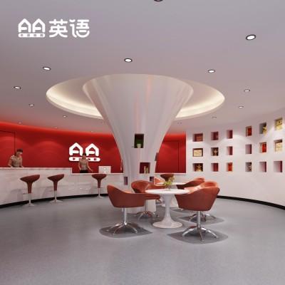 AA英语品牌设计