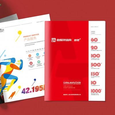 赛事运动宣传册设计