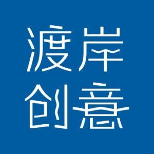绿地soho同盟地址_渡岸创意-渡岸创意